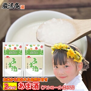 あま酒 甘酒 米麹 砂糖不使用 ノンアルコール 2パック 無添加 レトルト パック イチビキ 送料無料 ポイント消化 おすすめ品