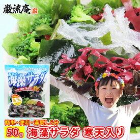 海藻 サラダ 寒天 入り 50g 乾燥 わかめ カットわかめ 国産 ダイエット 食物繊維 送料無料 ポイント消化 おすすめ品 1000
