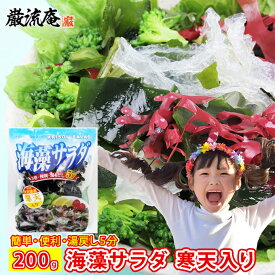海藻 サラダ 寒天 入り 200g 大容量 乾燥 わかめ カットわかめ 国産 ダイエット 食物繊維 送料無料 ポイント消化 おすすめ品 1000