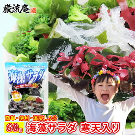 海藻 サラダ 寒天 入り 60g 乾燥 わかめ カットわかめ 国産 ダイエット 食物繊維 送料無料 ポイント消化 おすすめ品 1000