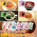 味噌汁 と スープ 11種類 90個セット 送料無料 みそ汁 みそしる オニオンスープ わかめスープ しじみ 味噌汁 中華スー…
