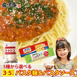パスタ パスタソース スパゲッティ パスタ麺 ミートソース オーマイ はごろも ポポロスパ CarbOFF 低糖質 糖質オフ 長期保存 保存食 非常食 備蓄食品 送料無料 ポイント消化 おすすめ品
