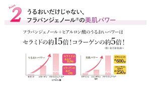 薬用フラビアローションリッチモイスト(150ml)保湿化粧水