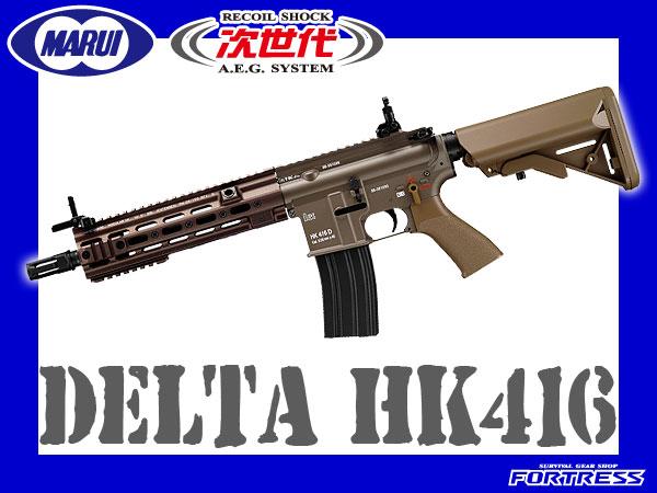 東京マルイ: 次世代電動ガン本体 HK416 DELTA CUSTOM(デルタカスタム) 特殊部隊