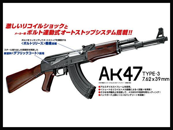 【新製品予約:今冬予定】東京マルイ: 次世代電動ガン本体 AK47 タイプ3 AK-47 エアソフトガン【エアガン,エアーガン,サバイバルゲーム,サバゲー,18歳以上,おもちゃ,銃,トイガン,ライフル,カラシニコフ】