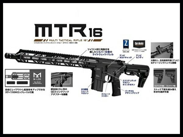 【マラソンP2倍&送料無料♪】【新製品予約:9/27頃予定】東京マルイ:ガスブローバックガン本体 MTR16 MWS/M4/AR-15/M-LOK