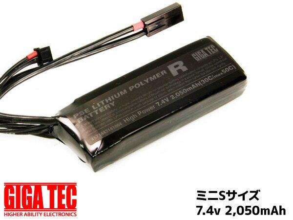 Laylax-GigaTec(ギガテック):リポバッテリー PSE LiPo R 7.4V 2050mAh ミニS MAX50C ライラクス