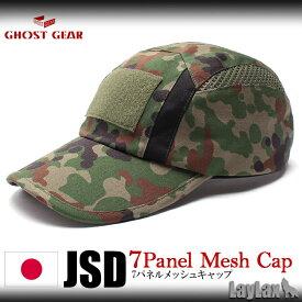 LAYLAX・GHOSTGEAR (ゴーストギア) 装備品 7パネルメッシュキャップ(帽子) JSD(自衛隊迷彩) ライラクス