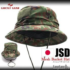 LAYLAX・GHOSTGEAR (ゴーストギア) 装備品 メッシュバケットハット(帽子) JSD(自衛隊迷彩) ライラクス アウトドア キャンプ