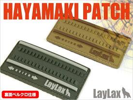 ポスト投函商品 LAYLAX・SATELLITE (サテライト) 早巻きパッチ ライラクス