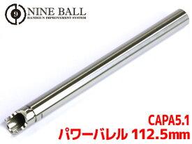 【創業祭セール 9/1〜9/30】LAYLAX・NINE BALL (ナインボール) 東京マルイ ハイキャパ5.1(Hi-CAPA) パワーバレル 112.5mm(内径6.00mm) ライラクス カスタムパーツ インナーバレル