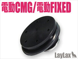 【5と0のつく日限定 ポイントさらに5倍!】LAYLAX・NINE BALL (ナインボール) マルイ電動フィクスド&コンパクトマシンガン ピストンヘッド CMG ライラクス