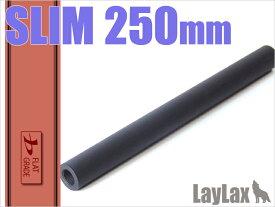 【5と0のつく日限定 ポイントさらに5倍!】LAYLAX・MODE-2(モード2) スリムサプレッサー 250 ライラクス サイレンサー