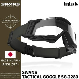 SWANS 装備品 タクティカルゴーグル SG-2280 (4984013143342) サバゲーゴーグル 2018年グッドデザイン賞受賞