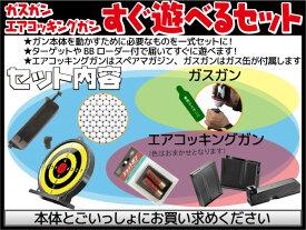 東京マルイショットガン・ボルトアクション・ガスブローバックガンシリーズ用 すぐ遊べるセット(セット商品) スターター