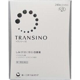 【第1類医薬品】トランシーノ2 240錠 [【5個セット 送料込】※当店薬剤師からのメールにご返信頂いた後の発送になります]