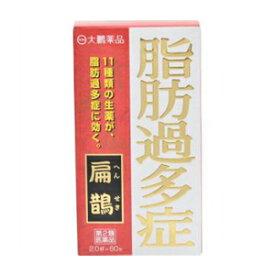 【第2類医薬品】扁鵲(へんせき) 2g×60包