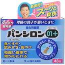 【第2類医薬品】パンシロン01プラス 48包 [【5個セット(送料込)】※同梱は不可]