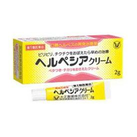 ★【第1類医薬品】ヘルペシアクリーム 2g [※当店薬剤師からのメールにご返信頂いた後の発送になります]