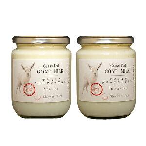 ヤギミルクグリークヨーグルト(プレーン/和三盆ハニー) 250ml(ヤギ やぎミルク 山羊ミルク ヤギミルク 山羊乳 ペットミルク ゴートミルク ヨーグルト ゴート ミルク さっぱり 鉄分豊富 和