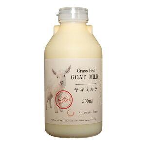 グラスフェッド ヤギミルク 500ml(ヤギ やぎミルク 山羊ミルク ヤギミルク 山羊乳 ペットミルク ゴートミルク ゴート ミルク さっぱり 鉄分豊富 ボトル 国産)