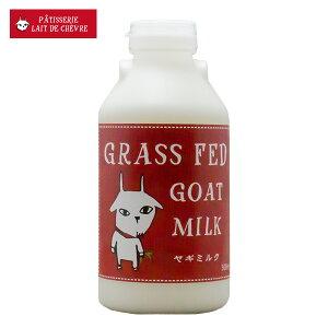 グラスフェッドヤギミルク 500ml ボトル [レ・ド・シェーブル](ヤギ やぎミルク 山羊ミルク ヤギミルク 山羊乳 ペットミルク ゴートミルク ゴート ミルク さっぱり 鉄分豊富 ボトルミルク 国