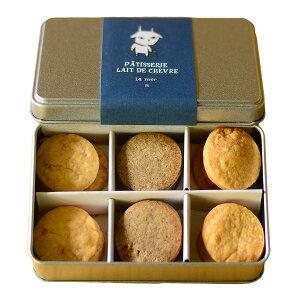 海のクッキーBOITEDESABLELAMER[レ・ド・シェーブル]グラスフェッドヤギミルク使用