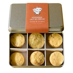 スパイス&ハーブのクッキー BOITE DE SABLE SPICE&HERBE [レ・ド・シェーブル]