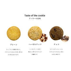 ヤギミルクのクッキーシュクレ[レ・ド・シェーブル]