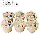 【3980円以上送料無料】[ギフト]アイスクリームセット 3種詰め合わせ 6個セット(ミルクアイス2個、ヤギミルクアイス2…