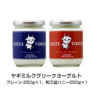 ヤギミルク×ヨーグルト2種×プリン詰め合わせ