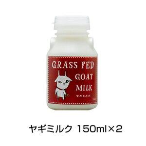 ヤギミルク×ヨーグルト2種詰め合わせ