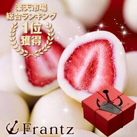 お中元 スイーツ神戸苺トリュフ(R)(90g)【内祝い 洋菓子 チョコレート】