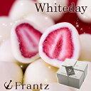 ホワイトデー ギフト お菓子 かわいい【数量限定ホワイトボックス】神戸苺トリュフ(白箱)【内祝い 洋菓子 チョコレー…