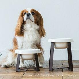 pecolo Food Stand L 陶器 フードボウルスタンド 犬 フードボウル