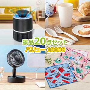 【バリュー景品10500円20点セット】