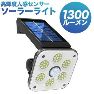 投光器 ソーラーライト 54 SDM LED 進化版 2個セット 3モード 1300ルーメン センサーライト 高輝度人感センサー 2400mAH 太陽光充電電源不要IP65防水防塵照明用 人感検知 夜間自動点灯 角度調節可能
