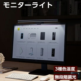 Baseus モニター ライト スクリーン 掛け式 ライト デスクライト 3種類色温度 無段階調光led モニター 掛け式 ライト LEDライト 読書LEDライト 仕事用 目に優しい USB給電式 PC作業 読書 寝室 卓上に対応  三カ月保証