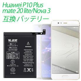 PSE認証品 Huawei P10 Plus バッテリー 電池 Mate 20 lite/Nova 3 互換 バッテリー HB386589ECW 3750mAh 交換工具付き