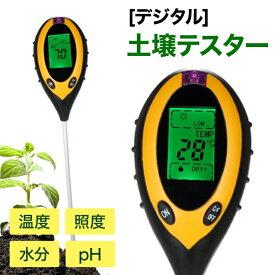 土壌テスター デジタル土壌酸度計4-in-1土壌酸度/照度/水分含有量/温度測定 PHテスター 土壌測定器 多機能 農業 園芸用品 家庭菜園対応 簡易型 屋内/屋外使用可能PHメーター (四合一) 日本語説明書