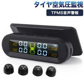 最新版 TPMS音声警報 タイヤ 空気圧監視 システム リアルタイム タイヤ 空気圧監視 フロントガラス&マウントに設置 ソーラー/USBダブル充電 振動感知 4外部センサー日本語説明書