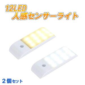 【送料無料】LEDセンサーライト 人感センサーライト 12個led 三つモード 省エネ USB充電 貼り付け式 キッチン/玄関/階段/クロゼット/廊下/台所/本棚などに最適 二色 2個セット