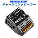 【送料無料】ソーラーパネル用 チャージコントローラー 12V・24V兼用 10A/チャーコン10A