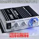 【送料無料】 D1 デジタルアンプ/lepy LP-2020A ブラック 12V5A PSEマークアダプター付き