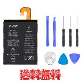 【送料無料】 「PSE取得」新品 Xperia Z3 SO01G SOL26 バッテリー 電池パック 工具付