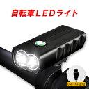 【送料無料】自転車 アルミ製 LED ライト 1000ルーメン 高輝度 IPX5 防水 2500mAH バッテリー内蔵 取り付け簡単 USB …