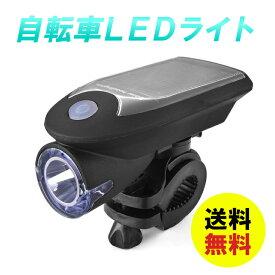 【送料無料】自転車 LED ライト LED IPX4防水仕様 取り付け簡単 自転車 ライト ソーラー 自転車LEDライト 自転車用 ライト USB充電式 ソーラー充電 4モード搭載 ハイモード /ローモード/ストロボモード/SOSモード 高輝度240LM ライトホルダー付き