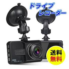 【送料無料】Full HD ドライブレコーダー 1080P 車載カメラ 動体検知 上書き録画 WDR 駐車監視 Gセンサー暗視機能 日本語説明書付き あおり運転対策 3カメラ搭載