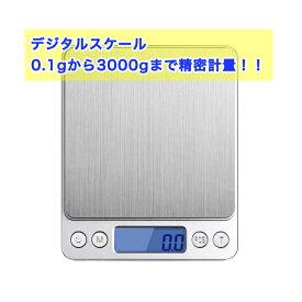 【送料無料】 デジタルスケール 電子天秤 0.1gから3000gまで精密な計量器 風袋引き機能付き オートオフ機能 料理用電子はかり