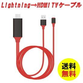 【送料無料】 iPhone/iPad/iPod to HDMI変換ケーブル Lightning HDMI iPhone iPad 対応 ミラーリング ライトニングケーブル HDMI変換 変換 ケーブル 接続 出力 ミラーリング iPhonex対応